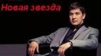 """Внимание! Александр Гум на телеканале """"Звезда"""" представит нашу республику в конкурсе """"Новая звезда""""!!"""