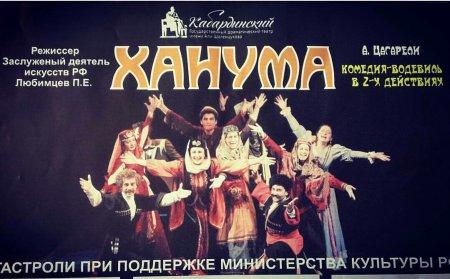 Гастроли Кабардинского театра имени Али Шогенцукова