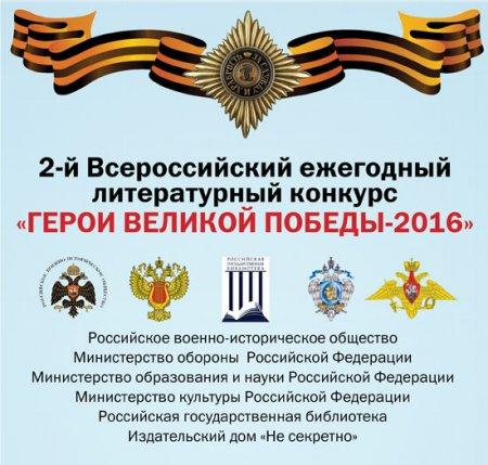 2-й Всероссийский ежегодный литературный конкурс «Герои Великой Победы-2016».