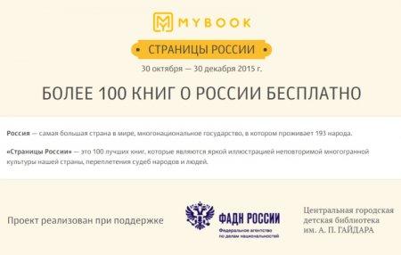 Страницы России ко Дню Народного Единства