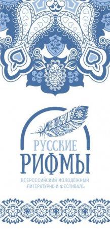 Роспатриотцентр проводит Всероссийский молодежный литературный фестиваль «Русские рифмы»
