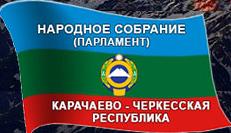 Народное Собрание (Парламент) Карачаево-Черкесской Республики