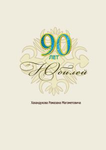 2. к 90летию