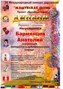 barmyantsev1