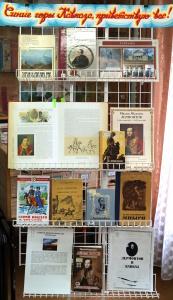 knizhnaya-vystavka