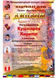 kushnarev1