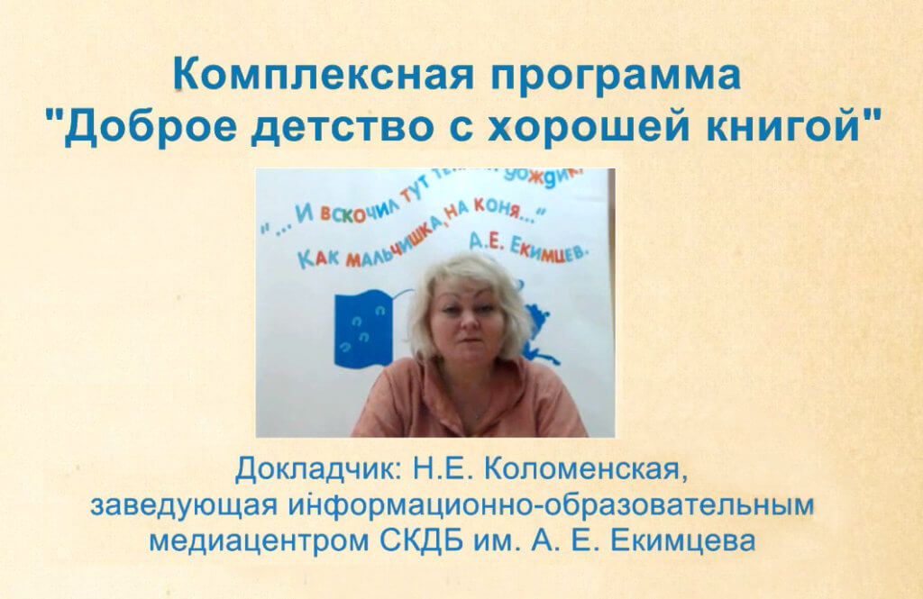 3. Коломенская Н.Е. зав. информ.-образоват. медиацентром СКДБ им. А.Е. Екимцева